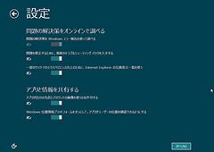 Windows8-15