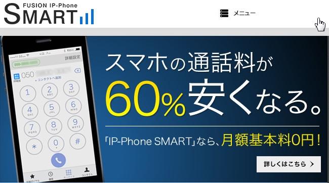 Fusion[IP-Phone SMART]で国際電話を停止する方法