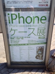 第6回iPhoneケース展に行ってきた。本日18時まで