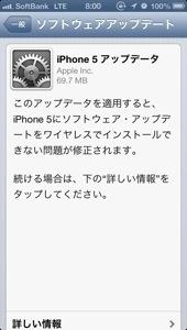 iOS6.0.1リリース 主にバグFixがメインの修正です。