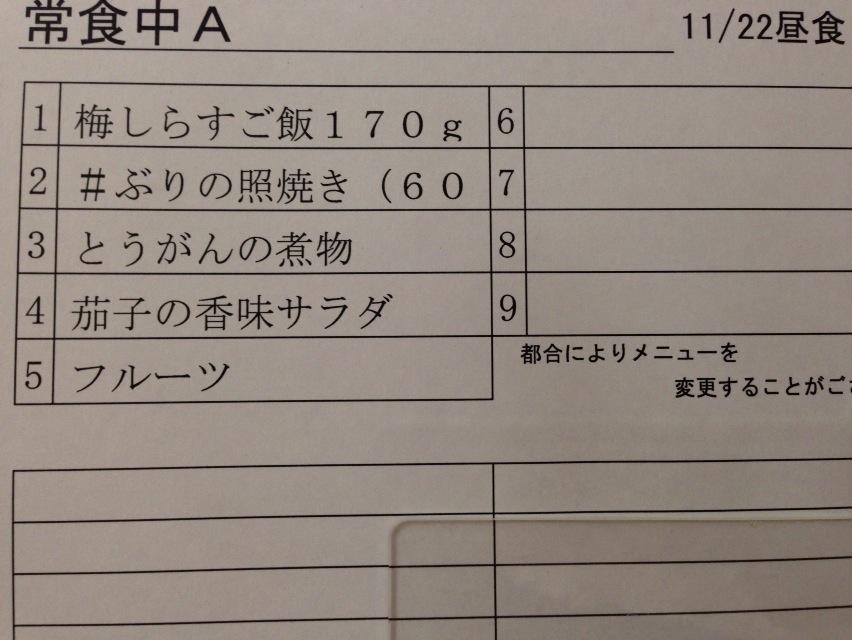 顔面神経麻痺 入院開始1日目  (更新)