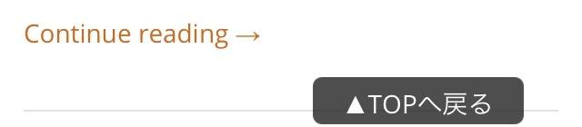 WordPressプラグイン『Scroll to top』の表示位置を変更する方法