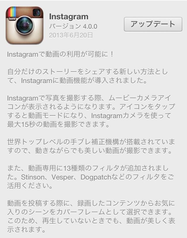 Instagramが動画対応!15秒のドキュメント