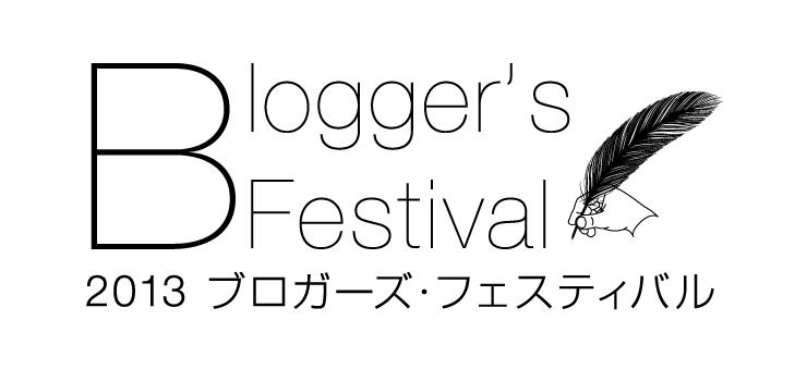 10/20開催決定『2013ブロガーズフェスティバル』の申し込み開始!!  #ブロフェス2013