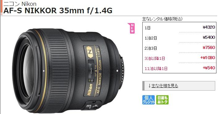 ビデオ、一眼、レンズが安い!安すぎる使いたいけど高くて買えない時は激安レンタル