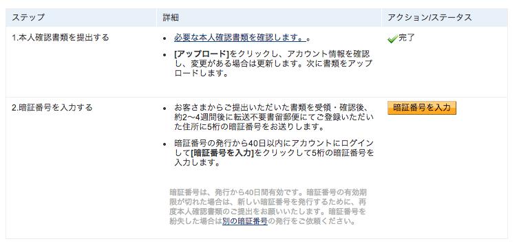 スクリーンショット 2014-02-20 23.42.56