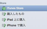 iTunesStoreに接続