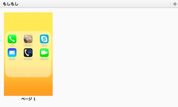 スクリーンショット 2013-09-20 5.25.44