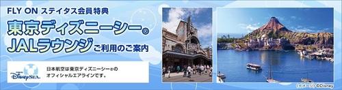 JAL-TDS.jpg