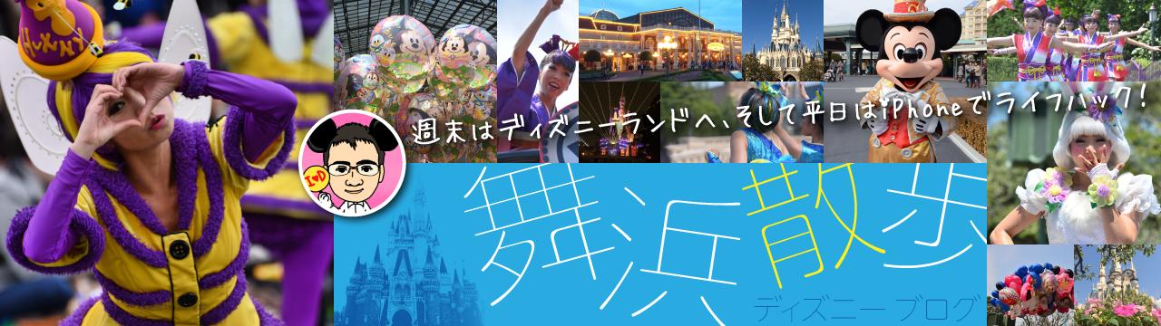 舞浜散歩 ~ディズニーブログ~