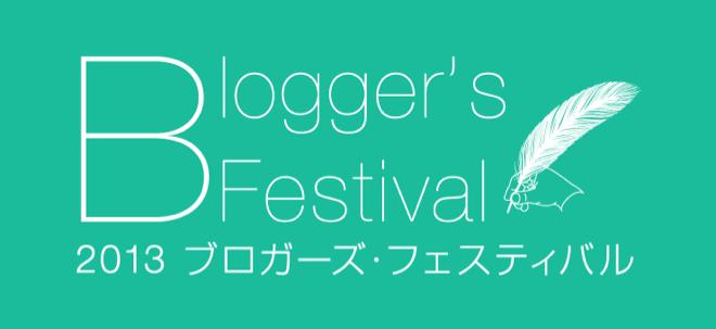 ブロガーズフェスティバル ロゴ