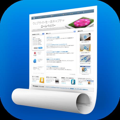 ブロガー必見Webページ画像取得アプリ「RollPaper(ロールペイパー)」