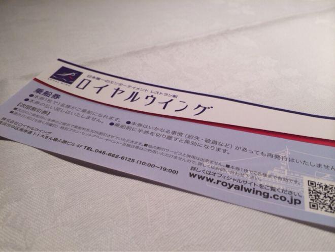 ロイヤルウィングの乗船券