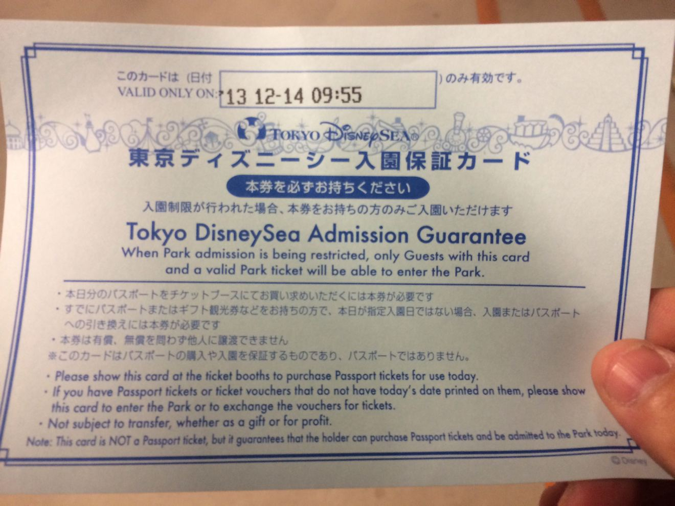 入場保証カード