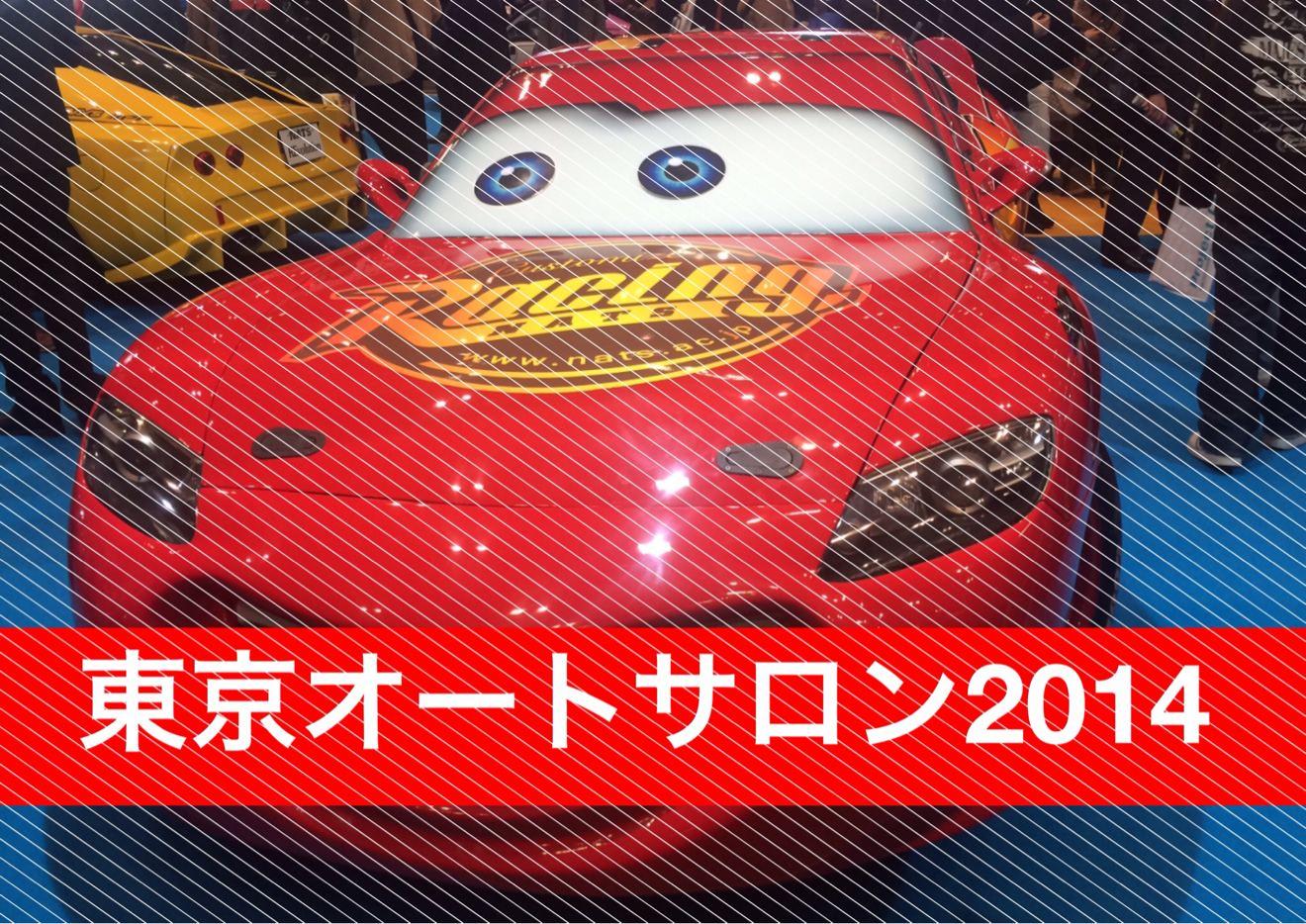 東京オートサロン2014 #TAS2014