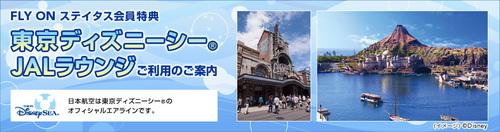 [TDS]東京ディズニーシーBMTのラウンジ予約方法