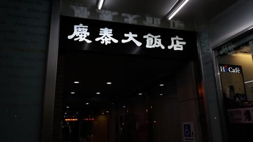 台湾旅行「Gala Hotel(ガーラホテル)(慶泰大飯店)」に宿泊、ここめちゃくちゃ良かったわ!
