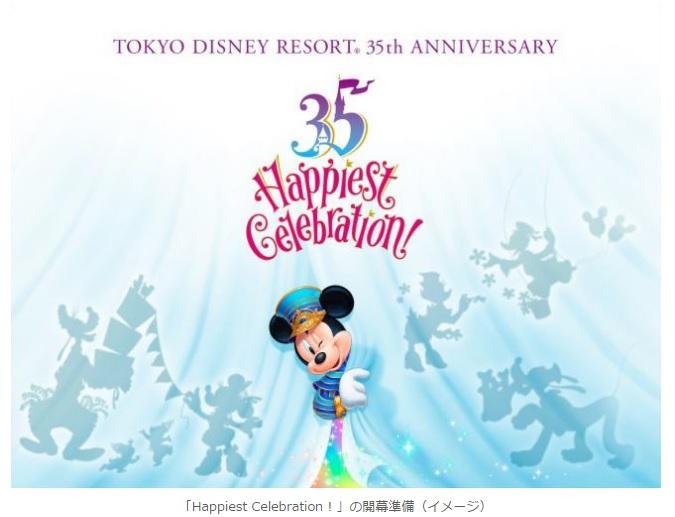 "TokyoDisneyResort35周年イベントをこっそりブログで発表「35周年""Happiest Celebration!""」"