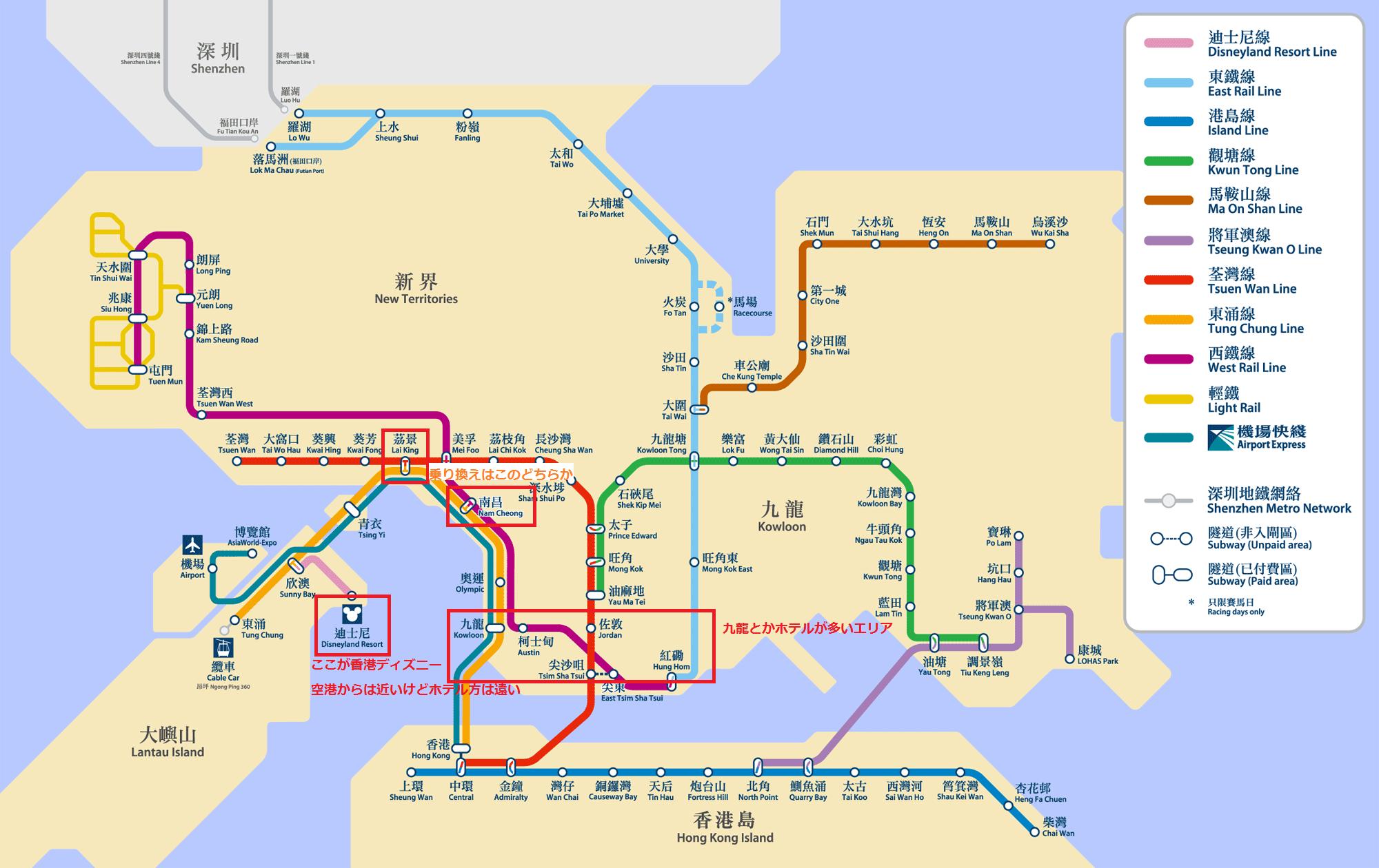 九龍(カオルーン)付近のホテルから香港ディズニーランドへ電車で行って