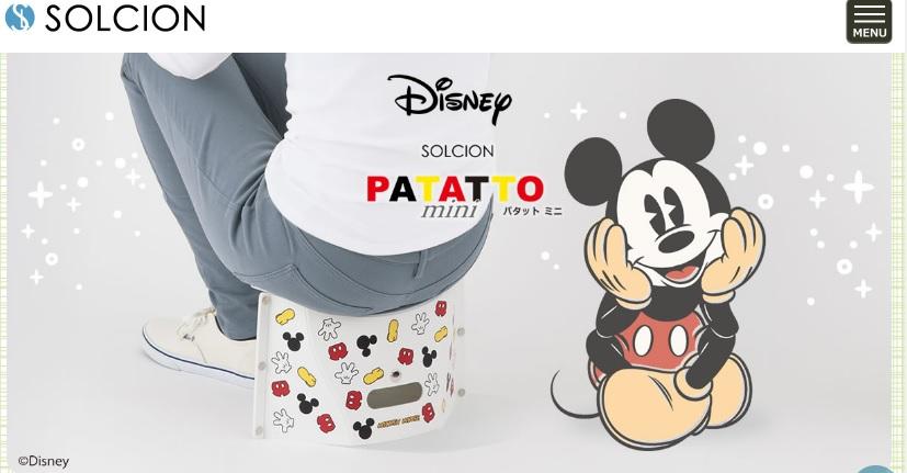 超コンパクトな折りたたみ椅子パタットにディズニーデザイン登場!!
