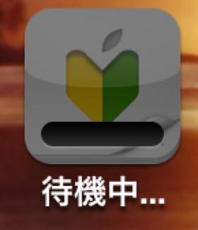 iPhoneでAppStoreからアプリが『待機中』になりダウンロードできなくなった時の対処法!!