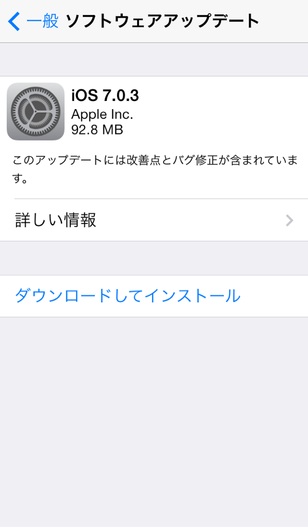 iOS7.0.3リリース不具合解消よりも画面のアニメーション効果や切り替えの速さがかなり高速になった!!快適すぎる