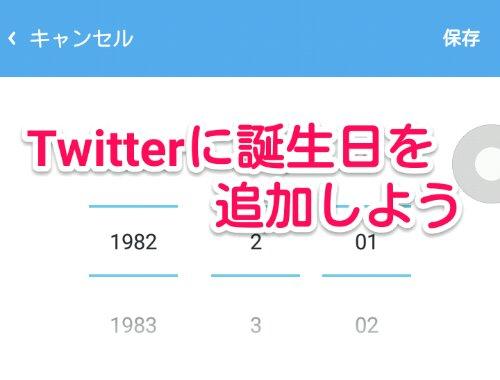 Twitterに誕生日を登録してみんなからお祝いしてもらおう!!