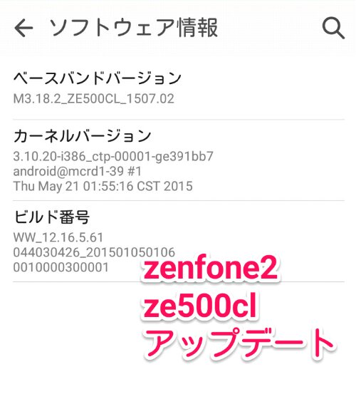zenfone2(ze500cl)のファームウェアアップデート!WW_12.16.5.61