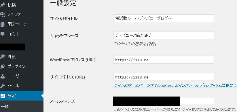 15分でできる!https(TLS/SSL)対応の方法(個人ブログのTLS/SSL化対応)
