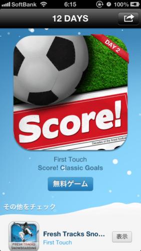 Appleから12日間のプレゼント(12/27)今日はゲーム!