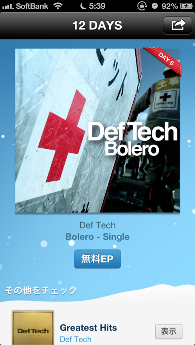 Appleから12日間のプレゼント(1/2)「DefTech Bolero」(ミュージック)