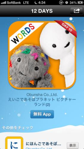 Appleから12日間のプレゼント(1/4)「えいごであそぼう」(アプリ)