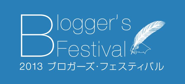 ブロガーズフェスティバル2013スタッフの1日は出会いと感動に包まれた、そして2014へ #ブロフェス2013