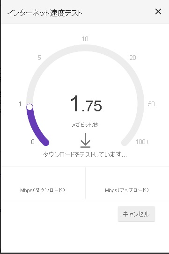 OCNモバイルONE 500kbps(上限15Mbps)をBluetoothテザリングしてスピードテストしてみた!Googleスゲー!!
