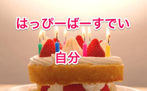 【祝】誕生日なので自分を自分で祝いする物乞い記事