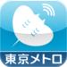 東京メトロのアプリと無線LANがめちゃくちゃ便利!駅名が出るんだぜ!