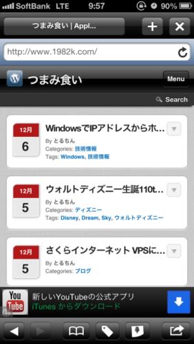 【無料】iPhoneブロガーのための最強ブラウザ「するぷろーら」デビュー
