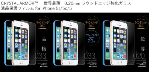 【iPhoneユーザー必見】液晶保護クリスタルアーマーの新製品、世界最薄0.2mmのガラス保護が届いた。