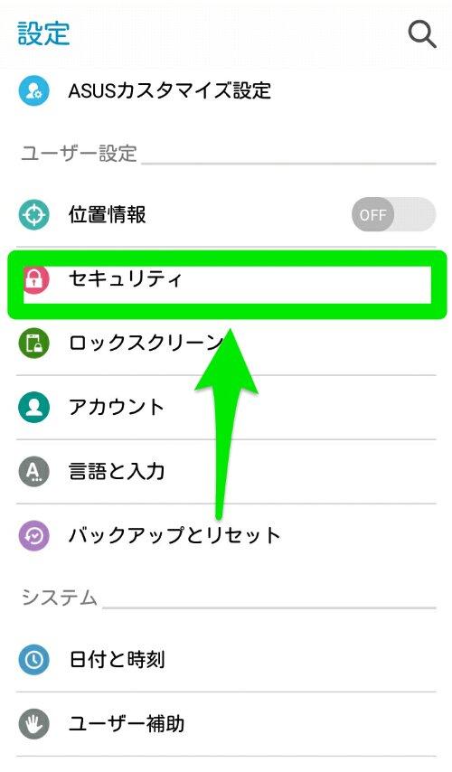 Androidに古いバージョンのアプリをインストールする方法