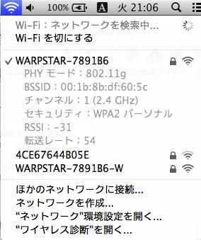 Wi-Fi混雑エリアでMacを使って無線LAN状況を診断する方法