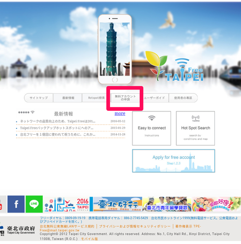 台北で使える無料のWi-Fi「Taipei Free」は事前登録しておきましょう!でも落ちがある!