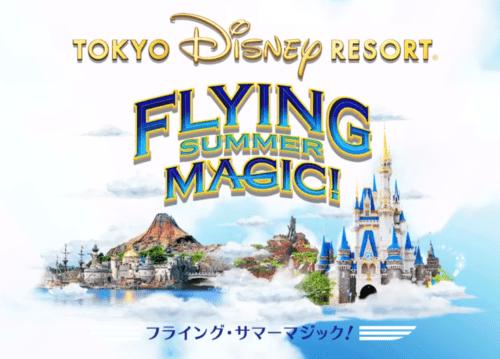 ディズニーを空から楽しむ空飛ぶ魔法「フライング・サマー・マジック」夏限定コンテンツ