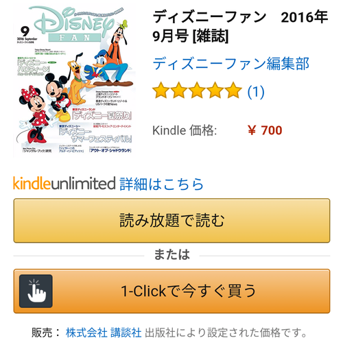 キタ━━━━(゚∀゚)━━━━!!電子書籍読み放題の「Kindle Unlimited」はディズニーファンも読み放題!?(月額980円)