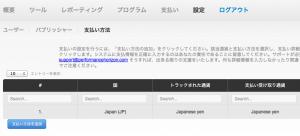 PHG(iTunesのAffiliateProgram)の銀行口座を登録してみたよ