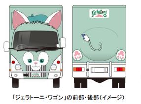 ジェラトーニが全国をめぐる『ジェラトーニワゴン』登場!!