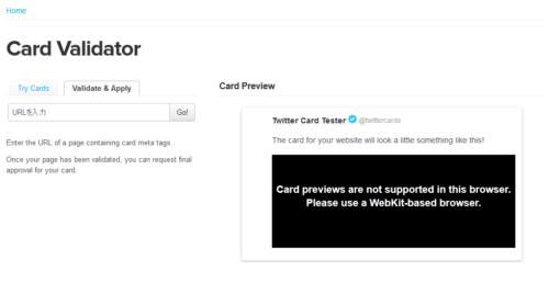 twitter cardを導入してツイッターでのリンク表示をリッチにする方法