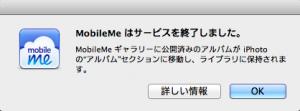 MobileMeはサービスを終了しました。