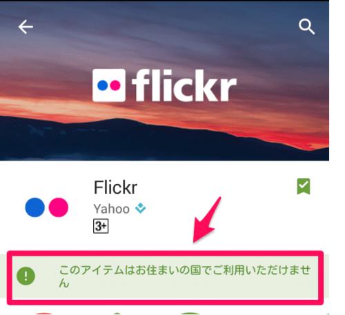 国内にインストール許可されていないAndroidアプリを簡単にインストールする方法(flickを入れてみた)
